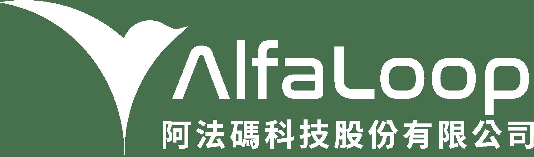 阿法碼科技股份有限公司