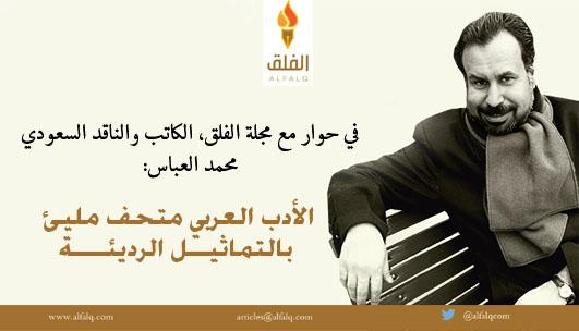 حوار الفلق مع محمد العبّاس: الأدب العربي متحف مليئ بالتماثيل الرديئة