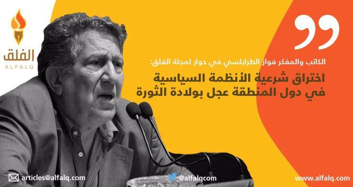 فواز طرابلسي يتحدث لمجلة الفلق (2)