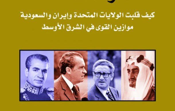 ملوك النفط