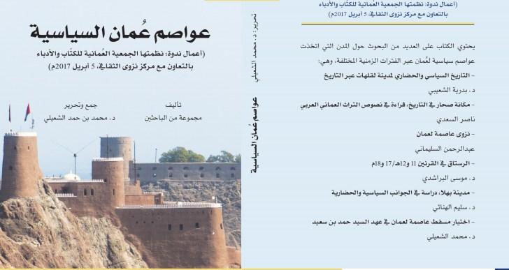 عواصم عمان السياسية