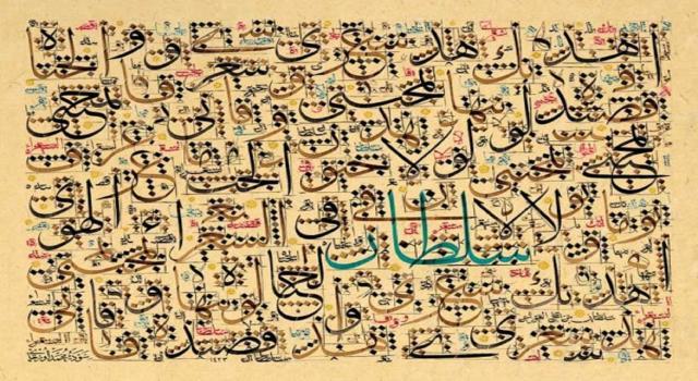 السرد العربي بين التراث والنص
