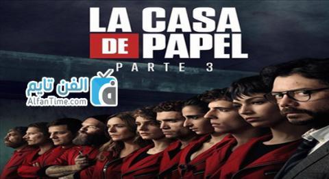 مسلسل La Casa De Papel كامل جميع حلقات لا كاسا دي بابيل مترجم