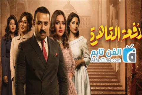 مسلسل دفعة القاهرة الحلقة 25 يوتيوب اون لاين الفن تايم Tv