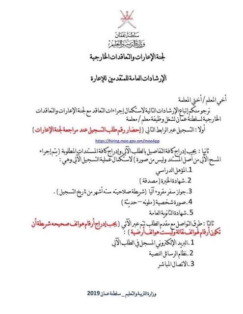 شعار وزارة التربية والتعليم سلطنة عمان Png