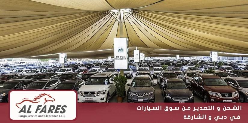 الشحن و التصدير من سوق السيارات في دبي و الشارقة سوق السيارات في