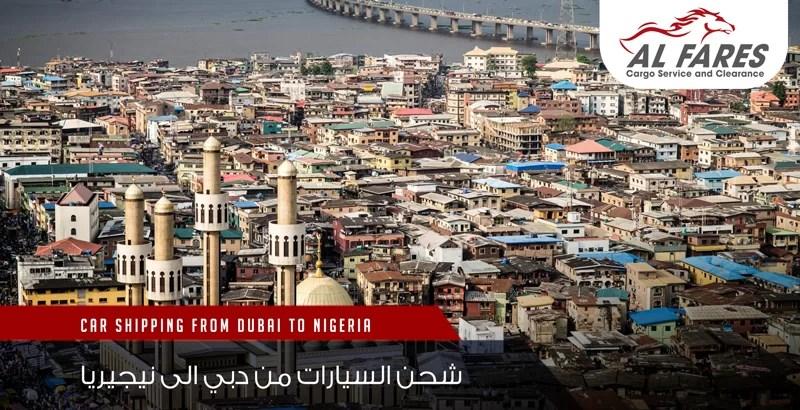 شحن السيارات من دبي الى نيجيريا
