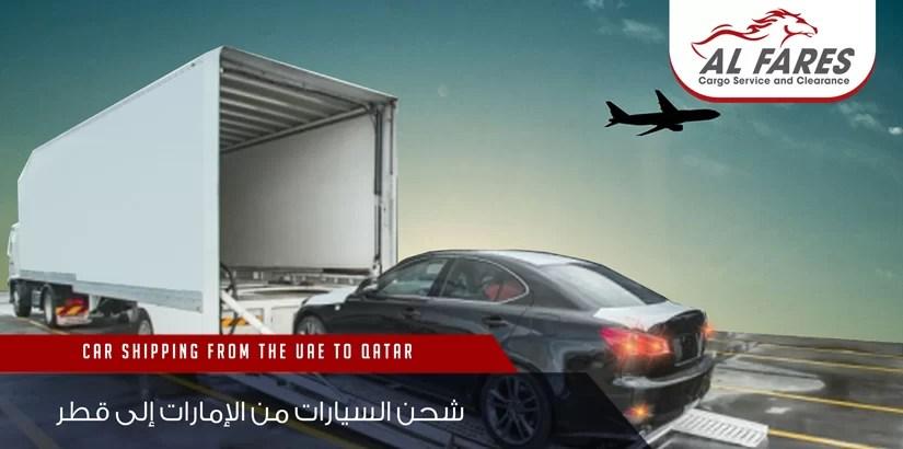 شحن-السيارات-من-الإمارات-الى-قطر