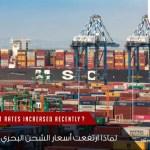 لماذا ارتفعت أسعار الشحن البحري في الآونة الأخيرة؟