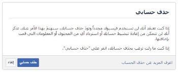choose-delet-my-account-on-facebook-screenshot