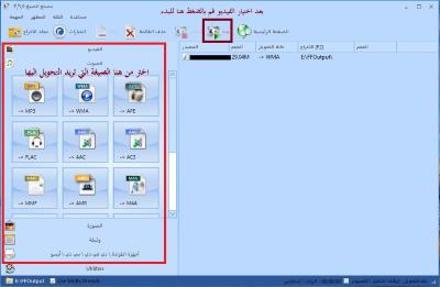 format-factory-screenshot