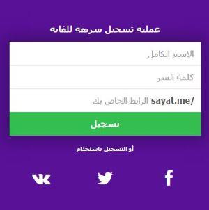 sayat-me-sign-up-screenshot