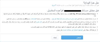 select-delete-account-twitter-screenshot