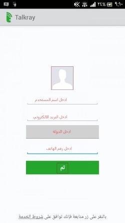 talkray-sign-up-screenshot