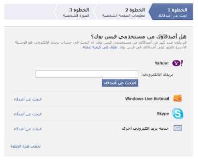 طريقة انشاء حساب على موقع الفيس بوك تسجيل الدخول في Facebook