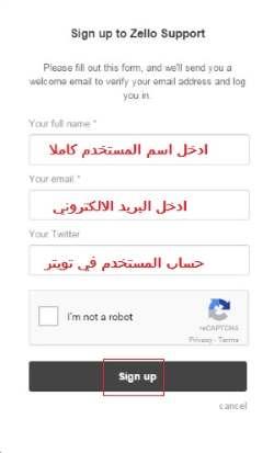 zello-sign-up-screenshot