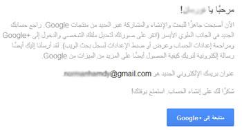 شرح التسجيل في جوجل+ الخطوة الثالثة