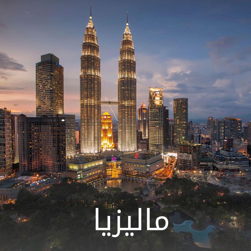 عروض السياحية في ماليزيا