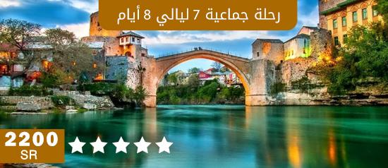 عروض البوسنة 2020