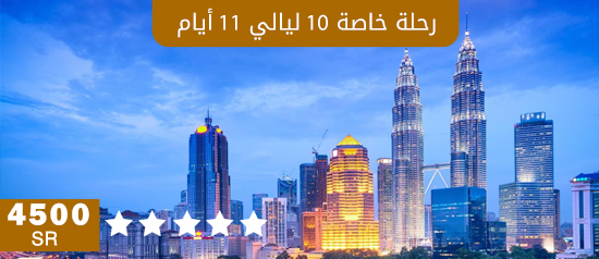 عروض ماليزيا 2020