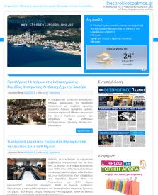 thesprotikospalmos gr Η Θεσπρωτία και η Ήπειρος στο διαδίκτυο Νέα ειδήσεις ενημέρωση και απόψεις