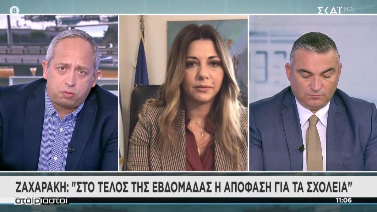 Η Σοφία Ζαχαράκη στον σκαι μιλάει για το άνοιγμα των σχολείων 30 Νοεμβρίου 2020