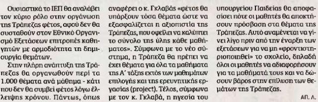 alfavita.gr, τράπεζα θεμάτων