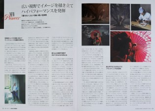 Feature about my work in Studio Now magazine