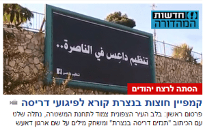 ISIS / Overruning Nazaret Billboard.  Foto: Walla Noticias.