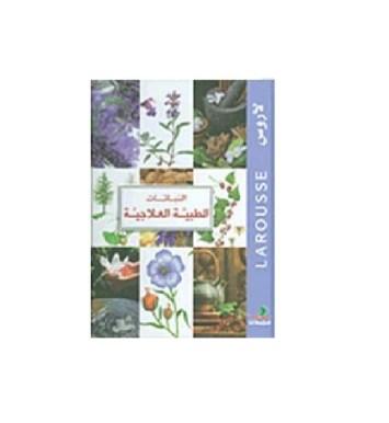 Larousse النباتات الطبية العلاجية لاروس DIK-057-0