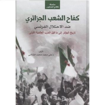 سلسلة كفاح الشعوب كفاح الشعب الجزائري ضد الاحتلال الفرنسي تاريخ الجزائر الى ما قبل الحرب العالمية الاولى