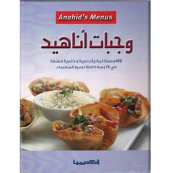 Anahid's Menus وجبات اناهيد 400 وصفة لبنانية و عربية و عالمية منسقة في 75 وجبة كاملة لجميع المناسبات