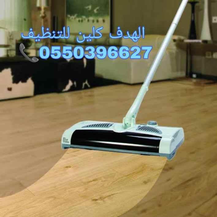 شركة تنظيف شقق يحائل