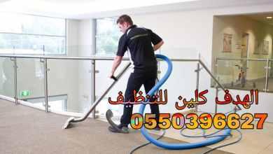 Photo of شركة تنظيف شقق بحائل
