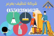 Photo of شركة تنظيف بعرعر