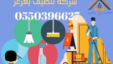 Photo of شركة تنظيف بعرعر خصم 35% اتصل علي 05503966227