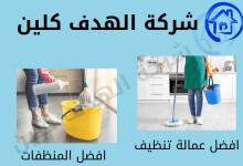 Photo of شركة تنظيف سجاد ببيشة