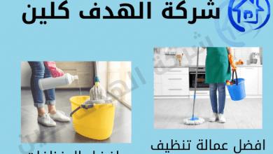 Photo of شركة تنظيف شقق بابها