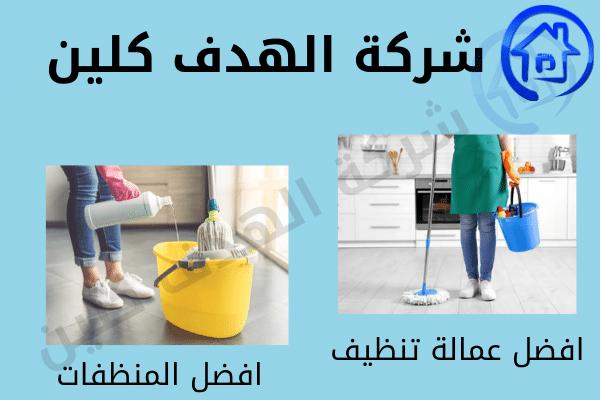 شركة تنظيف شقق ببيشة