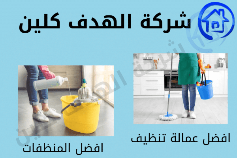 شركة تنظيف فلل بخميس مشيط
