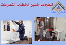 Photo of شركة كشف تسربات بخميس مشيط
