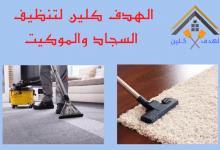 Photo of شركة تنظيف سجاد بخميس مشيط