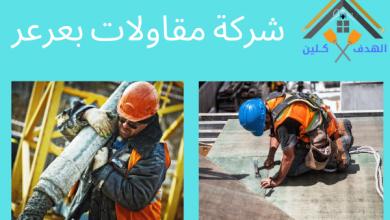 Photo of شركة مقاولات عامة بعرعر خصم 35 % اتصل علي 05503966227