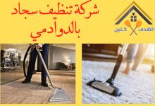 Photo of شركة تنظيف سجاد بالدوادمي