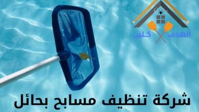 Photo of شركة تنظيف مسابح بحائل