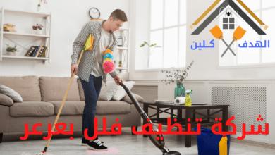 Photo of شركة تنظيف فلل بعرعر