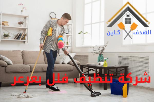 شركة تنظيف فلل بعرعر