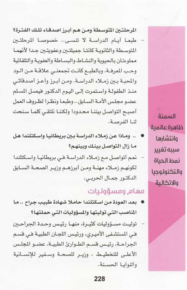 محطات العمر - الدكتور محمد الهيفي-04