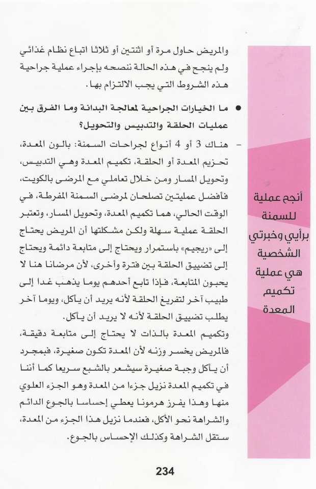 محطات العمر - الدكتور محمد الهيفي-10