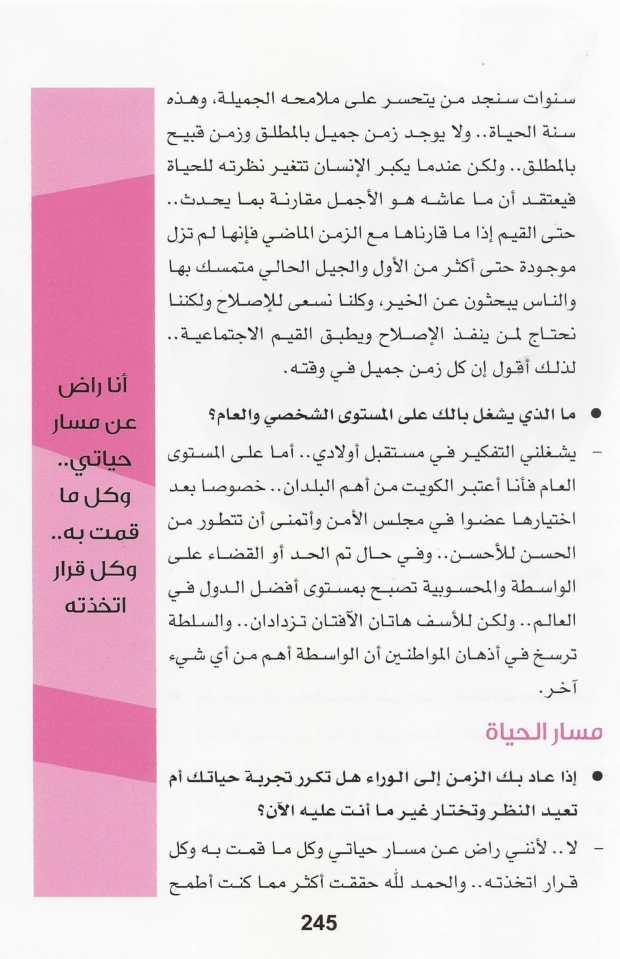 محطات العمر - الدكتور محمد الهيفي-21